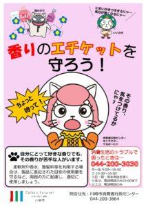 川崎市kaoriR1.11のサムネイル